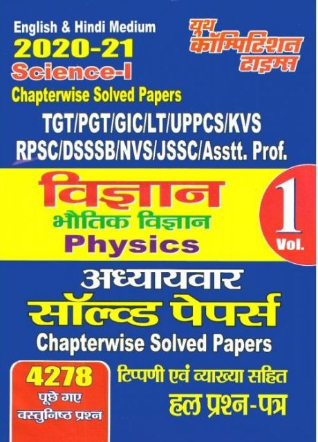 Youth TGT PGT GIC DSSSB Science Physics Chapter wise Solved paper vol 1