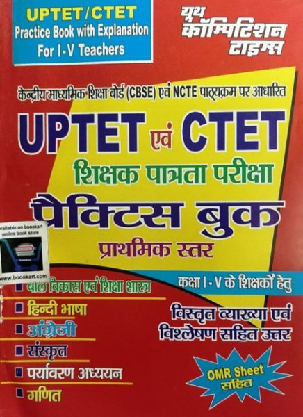 Youth UPTET CTET  Practice  PAPER 1 Class 1 to 5