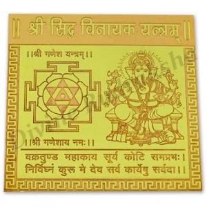 Copper & Golden Plated Ganesha Yantra
