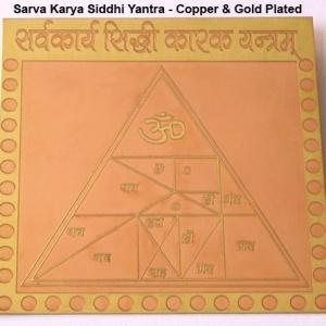 Copper & Golden Plated Sarva Karya Siddhi Yantra