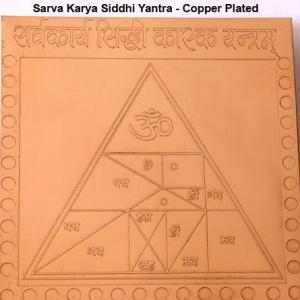 Copper Plated Sarva Karya Siddhi Yantra