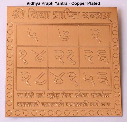 Copper Plated Vidhya Prapti Yantra