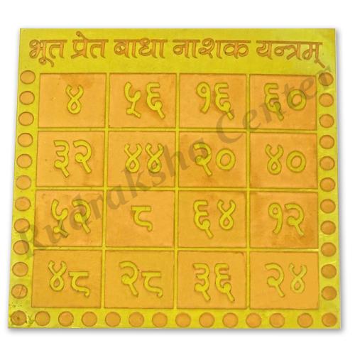 Bhoot Pret Badha Nivaran Yantra