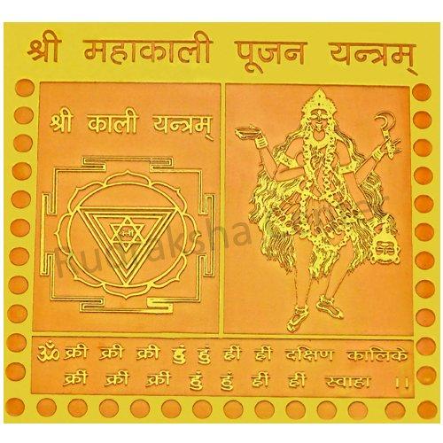 Copper & Golden Plated Maha Kali Yantra