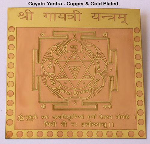 Copper & Golden Plated Gayatri Yantra