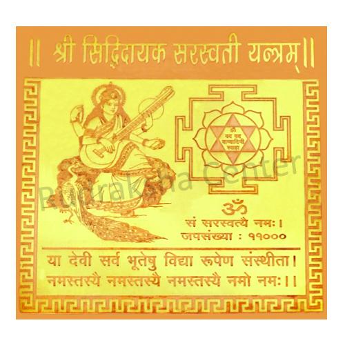 Copper & Golden Plated Saraswati Yantra