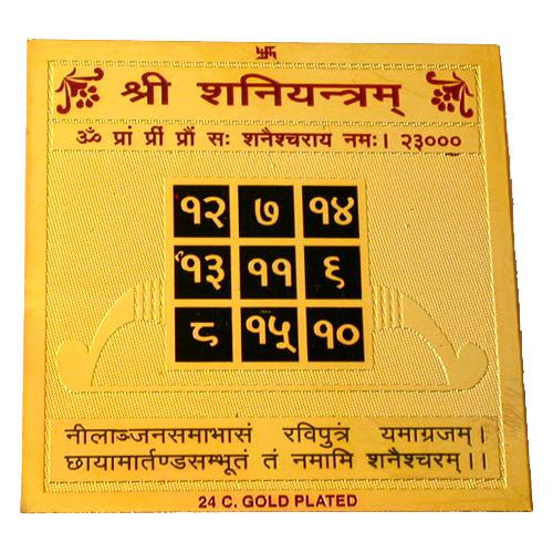 Golden Plated Shani Yantra