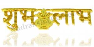 Subh Labh Symbol in Brass