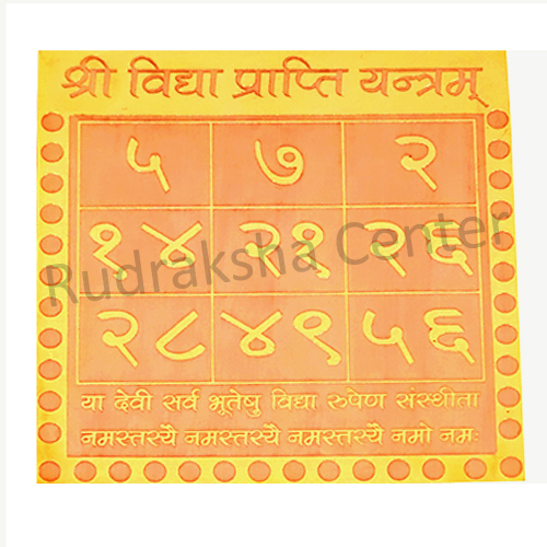 Copper & Golden Plated Vidhya Prapti Yantra